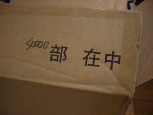 ・・・・・・・・4000部?